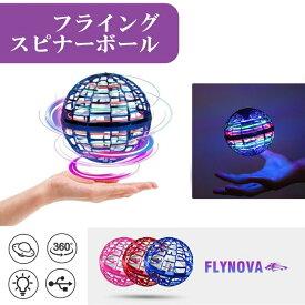 【送料無料】おもちゃ フライング ボール ブーメラン スピナー ドローン 光る 飛行 ボール LEDライト USB充電 子ども プレゼント 室内 屋外 遊び 浮遊 ロータリー 回転式 フライノバ プロ Flynova pro ストレス解消 こどもの日