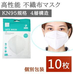 送料無料 KN95 マスク 不織布 10枚入り 不織布マスク 米国N95同等 在庫あり 使い捨てマスク 4層構造 個包装 防塵マスク 大きめ 立体マスク 女性用 男性用 大人用 男女兼用 国内発送 mask ウイルス