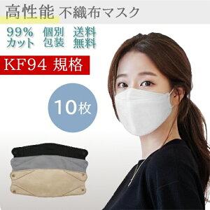 送料無料 不織布マスク KF94 マスク 不織布 10枚入り 使い捨てマスク 個包装 防塵マスク 大きめ 立体マスク 女性用 男性用 大人用 男女兼用 国内発送 mask ウイルス 在庫あり 不織布マスク カラ
