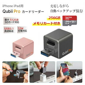 Qubii Pro + sdカード 256gb サンディスク 付き iPhone iPad用 カードリーダー 自動 バックアップ microSDカード 充電 カードリーダー 簡単接続 Apple MFi認証 データ保存 転送 ファイル 写真 動画 音楽 キュービープロ キュービィプロ PC・インターネット接続不要