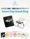 【送料無料】[1年保証][ポイント10倍] Smart Grip Grand Ring スマートグリップ スワロフスキー 韓国 (全7色) 落下防…