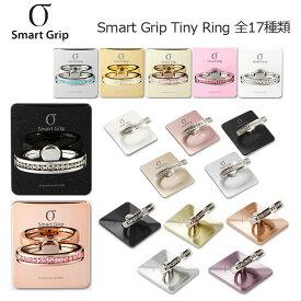 [ポイント10倍]【6カ月保証】[送料無料] Smart Grip Tiny Ring 落下防止 スマホ リング ホールド ホルダー スタンド機能 指輪型 おしゃれ iPhone Xperia Galaxy 多機種対応 タブレット スマートフォン スマホリング 携帯リング 韓国 簡易包装
