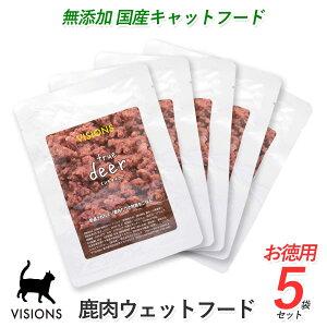 5%お得 VISIONS オリジナル 猫用 キャットフード ウェットフード(パウチ) True deer (トゥルーディアー)【鹿肉】 [60g×5袋] 子猫用/成猫用/高齢猫(シニア猫)用 天然成分100% 無添加国産 ca
