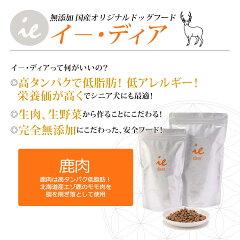 【無添加国産オリジナルドッグフード】イー・ディアー【鹿肉】(子犬〜シニア犬)[1kg] ieシリーズ dogvisions10P05July14