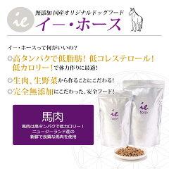 無添加国産オリジナルドッグフードイー・ホース【馬肉】お徳用[5kg](1kg×5袋)ドライフード(子犬〜老犬)/dogvisions