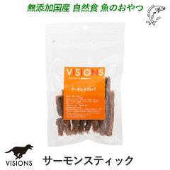 VISIONSオリジナル犬用おやつサーモンスティック[50g]小型犬用/中型犬用/大型犬用子犬用/成犬用/高齢犬(シニア犬)用無添加国産dogvisions