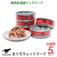 VISIONSオリジナルマグロ缶[70g]dogvisions