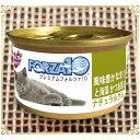 フォルツァ プレミアム ナチュラルグルメ缶 まぐろと海藻かつお節入り[75g] フレークタイプ スープ仕立て| cat visions