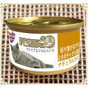 フォルツァ プレミアム ナチュラルグルメ缶 ササミとカボチャかつお節入り[75g] フレークタイプ スープ仕立て| cat visions