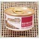 フォルツァ プレミアム ナチュラルグルメ缶 チキンと小エビ[75g] フレークタイプ スープ仕立て| cat visions