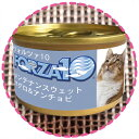 フォルツァ メンテナンスウェット缶 マグロとアンチョビ[85g] フレークタイプ ジュレ仕立て| cat visions