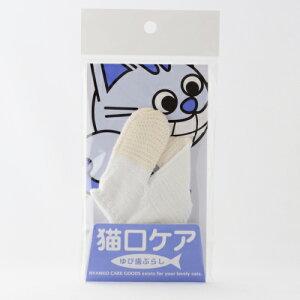 猫口ケア 猫用ゆび歯ぶらし | cat visions