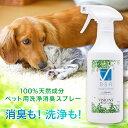 VISIONSオリジナル ペット用洗浄消臭スプレー B・S・R (バイオスプレールース) | dog visions