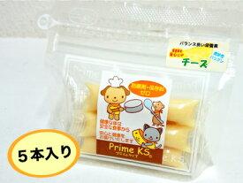 【国産無添加】プライムチーズ [5本入り] | cat visions