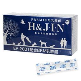 犬用 サプリメント PREMIUM 乳酸菌 JIN H&J・I・N 90包入り(1g/包) 小型犬用/中型犬用/大型犬用 子犬用/成犬用/高齢犬(シニア犬)用 日用品 ペット用 腸内環境 快便 快腸 dog visions