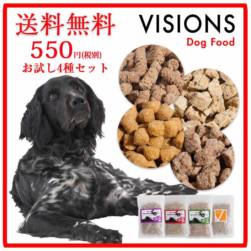 【送料無料】無添加国産 オリジナル ドッグフード 【4種】お試しセット(代金引換不可)【ドックフード ドライフード ペットフード】 | dog visions