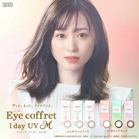 【最大1000ptゲット&LINEでクーポン配布中】シード アイコフレ ワンデー UV M(10枚入×16箱セット)【送料無料】度あり 度なし Eye coffret 1day カラコン