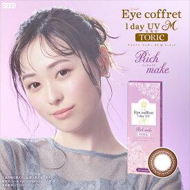 【LINEでクーポン配布中】シード アイコフレ ワンデー UV M 乱視用(10枚入×8箱セット)【メール便】【送料無料】度あり 度なし Eye coffret 1day カラコン