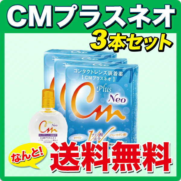 【送料無料】CMプラスネオ 3本セット (cmプラス ネオ コンタクト コンタクトレンズ 装着液 3本)