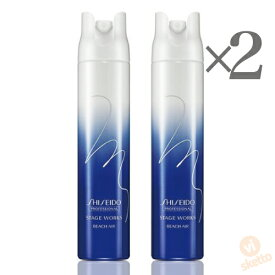 [2本SET]資生堂プロフェッショナル ステージワークス ビーチエアー 150g ( 資生堂 STAGE WORKS shiseido スタイリング剤 サロン専売品 美容室 ボリュームアップ ヘア )