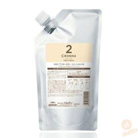 ミルボン クロナ アフターカラートリートメント2 600g ( milbon CRONNA ヘアカラー用 カラーケア サロントリートメント 美容室専売品 ) vis527
