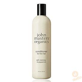 ジョンマスターオーガニック R&Pコンディショナー N(ローズマリー&ペパーミント) 473ml (JOHN MASTERS ORGANICS ヘアケア シャンプー オーガニック ボリューム ホールド 0669558003613 )