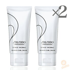 [2本SET]資生堂プロフェッショナル ステージワークス ニュアンスカールクリーム 1 CURL 75g ( 資生堂 STAGE WORKS shiseido スタイリング剤 サロン専売品 美容室 ボリュームアップ ヘア )