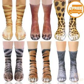 [即納]アニマル ソックス 6種類から選べる! [ ユニセックス ] ( 動物 靴下 動物の足 大人 通気性 プレゼント お土産 動物園 パーティ 可愛い 土産 animal socks dog zoo 3Dプリント 猫 虎 犬 象 恐竜 ネコ イヌ トラ ゾウ キョウリュウ リアル )