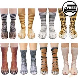 [即納]アニマル ソックス 9種類から選べる! [ ユニセックス ] ( 動物 靴下 動物の足 大人 通気性 プレゼント お土産 動物園 パーティ 可愛い 土産 animal socks dog zoo 3Dプリント 猫 虎 犬 象 恐竜 ネコ イヌ トラ ゾウ キョウリュウ リアル )