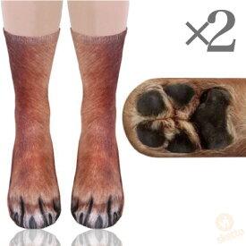 [2本SET]アニマル ソックス 犬 [ ユニセックス ] ( 送料無料 動物 靴下 動物の足 大人 通気性 プレゼント お土産 動物園 パーティ 可愛い 土産 animal socks dog zoo 3Dプリント )