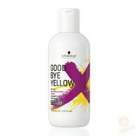 シュワルツコフ グッバイ イエロー カラーシャンプー 310g (Schwarzkopf GOODBYE YELLOW shampoo 美容室専売品 カラーシャンプー ブリーチ後 黄ばみ消し ムラシャン カラーメンテナンス )