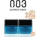 [2本SET]ナンバースリー デューサー5 ハードワックス 80g (DEUXER wax 003 サロン専売品 技術 感性 最安値 美容室)