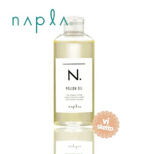 ナプラ N. エヌドット ポリッシュオイル 150ml ( napla ALBUM oil オイル 香り インスタ サロン専売品 ヘアカラー 褪色防止 )