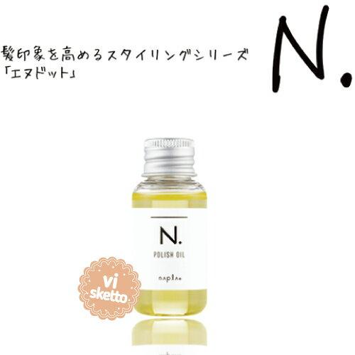 ナプラ N. エヌドット ポリッシュオイル 30ml ( napla ALBUM oil オイル 香り インスタ サロン専売品 ヘアカラー 褪色防止 )