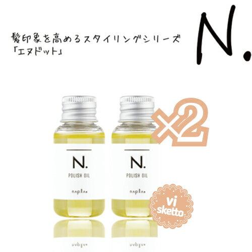 [2本SET]ナプラ N. エヌドット ポリッシュオイル 30ml ( napla ALBUM oil オイル 香り インスタ サロン専売品 ヘアカラー 褪色防止 )