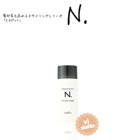 ナプラ N. エヌドット スタイリングセラム 40g ( napla ALBUM oil オイル 香り インスタ サロン専売品 ヘアカラー 褪色防止 ) vis0527