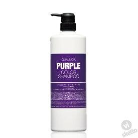(大) フィヨーレ クオルシア カラーシャンプー パープル 1000ml ( FIOLE QUALUCIA COLOR SHAMPOO ヘアケア シャンプー 染毛料 カラーケア shampoo color 色褪せ 色ムラ 便利 ) vis527