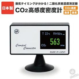 二酸化炭素濃度測定器 日本製 CO2 マネージャー 高感度密度計 HCOM-JPCO2-001( 補助金対象 シーオーツー高感度 co2 密度 満員 三密回避 感染防止 クラスター防止 人件費削減 店舗 密度計 モニター メーター )
