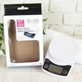 デジタルスケール DS-200 2kg(電子スケール デジタル 計り 料理 おかし作り)