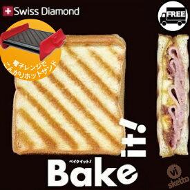 スイスダイヤモンド ベイクイット 電子レンジ専用 ホットサンドメーカー レッド ( Swiss Diamond Bake it! HP1002 ホイトサンド 簡単 美味しい 忙しい朝 朝食 モーニング)
