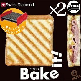 [2個SET] スイスダイヤモンド ベイクイット 電子レンジ専用ホットサンドメーカー レッド (Bakeit スイスダイヤモンド ホイトサンド 簡単 美味しい 忙しい朝 朝食 モーニング)