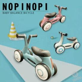 nopinopi キッズストライダー 全3色 (ノピノピ バランスカー 乗用玩具 子供 4輪 おもちゃ 1歳 2歳 プレゼント ペダル無し自転車 キックバイク 幼児 三輪車 クリスマス 誕生日)