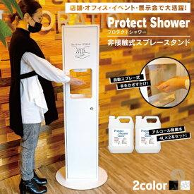 非接触式 スプレースタンド プロテクトシャワー 4Lアルコール×2本セット (感染予防 非接触 アルコールスタンド ディスペンサー 消毒 家庭オフィス 店舗 対策 負けない 清潔)