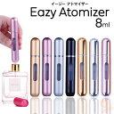 全品ポイント5倍!イージーアトマイザー 8ml (Eazy Atomizer 全7色 コロン 香水 携帯用 カラフル 可愛い 便利 補充…