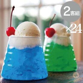 [24組SET] 富士山グラス 2客組セット (ケース グラス コップ ペアグラス 山 富士山 SNS映え 泡が肝心 プレゼント 父の日 金婚祝 来客 家庭訪問 贈り物 美味しい)
