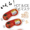 [2本SET] 北海道 いくら ホット アイス 両用 アイマスク ( HOT ICE 眼精疲労 疲れ 癒し アイマスク 美容 目のむくみ …