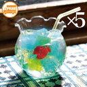 全品ポイント5倍![5個SET] 金魚鉢ソーダグラス (おさかな コップ インスタ映え カフェ 金魚 KINGYO かき氷 カフェ 涼…