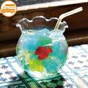 1周年全品ポイント3倍!金魚鉢ソーダグラス (おさかな コップ インスタ映え カフェ 金魚 KINGYO かき氷 カフェ 涼しい…