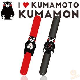 全品ポイント3倍!熊本 くまモンの腕時計 ( RED / BLACK ) ( スナップバンド パチっと ギフト パーティ 人気者 プレゼント kumamon お土産 熊本土産 )