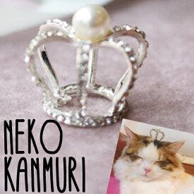 ネコ カンムリ ≪B≫ (猫冠 ネコ ネコカン NEKOKAN 猫用アクセサリー にゃんこ インスタ映え 猫グッズ にゃんこ 我が家の天使)